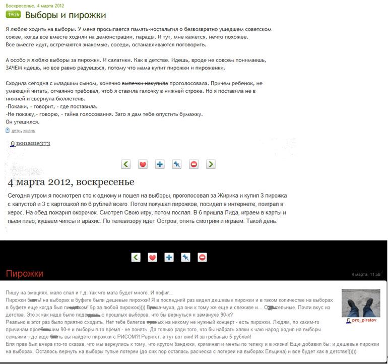 5 скандальных видео о выборах 2012