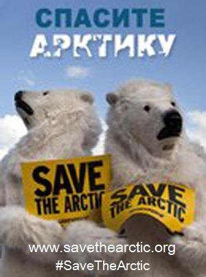 Спасите Арктику 1