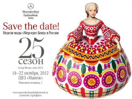 Модный октябрь: 25-я юбилейная Mercedes-Benz Fashion Week Russia